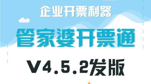 <b>管家婆软件开票通 V4.5.2新版发布</b>