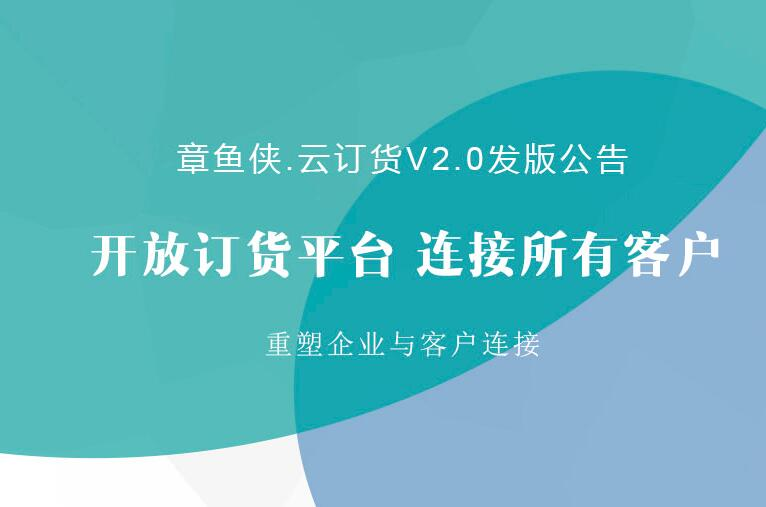 <b>章鱼侠·云订货V2.0发版公告</b>
