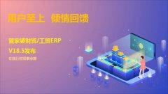 <b>管家婆财工贸ERP V18.5发布</b>