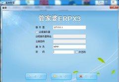 <b>管家婆分销ERP X3 年结存的具体步骤</b>