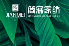 <b>管家婆软件对接家居家纺行业—简寐家纺</b>
